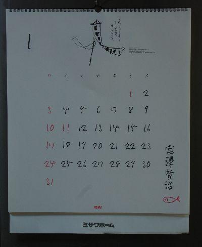 2010年のカレンダー ー 賢治の筆跡ですー_c0104227_18232942.jpg