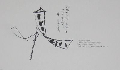 2010年のカレンダー ー 賢治の筆跡ですー_c0104227_18271041.jpg