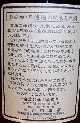 『寺田本家』 五人娘 自然酒 純米吟醸_f0193752_12474826.jpg