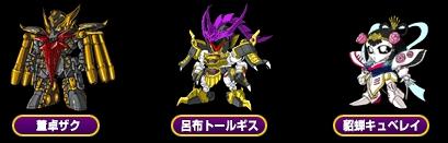 BB戦士三国伝_b0064059_21423183.jpg