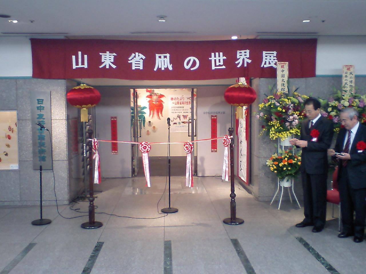 山東省凧の世界展東京で開催_d0027795_1505417.jpg