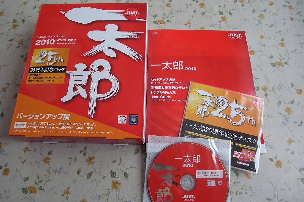 「一太郎2010」_f0138096_1157672.jpg
