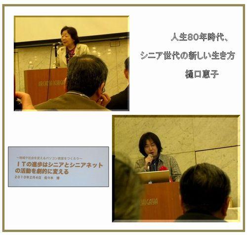 シニアネットフォーラム2 in東京2010_c0073016_2053589.jpg