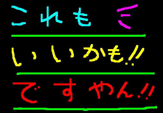 NEWカラー?ですやん!_f0056935_1514429.jpg