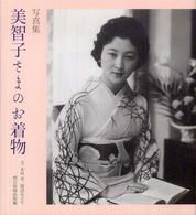 写真集 美智子さまのお着物/朝日新聞社編_f0134963_17201955.jpg