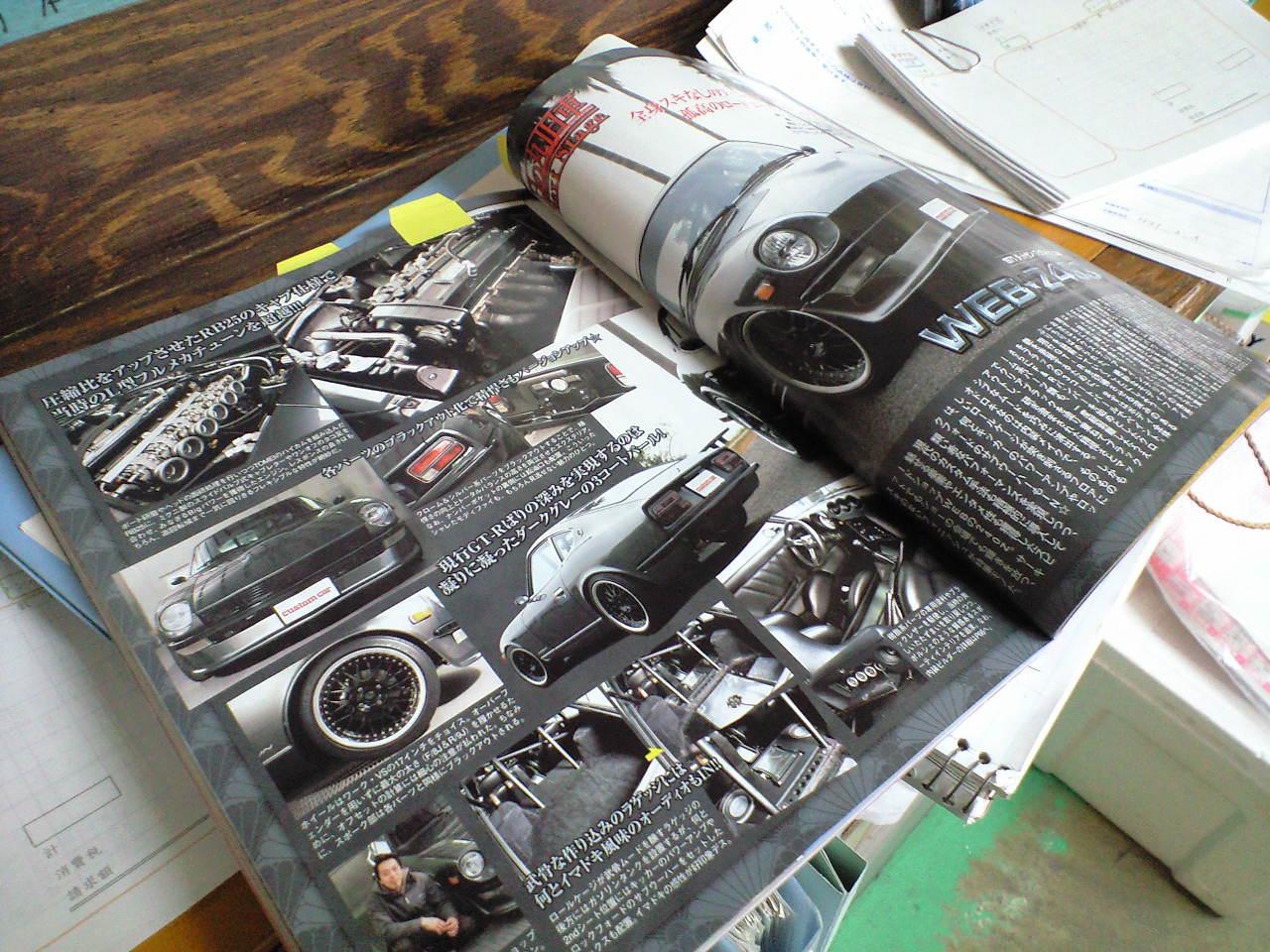 カスタムカー誌_f0102876_168531.jpg