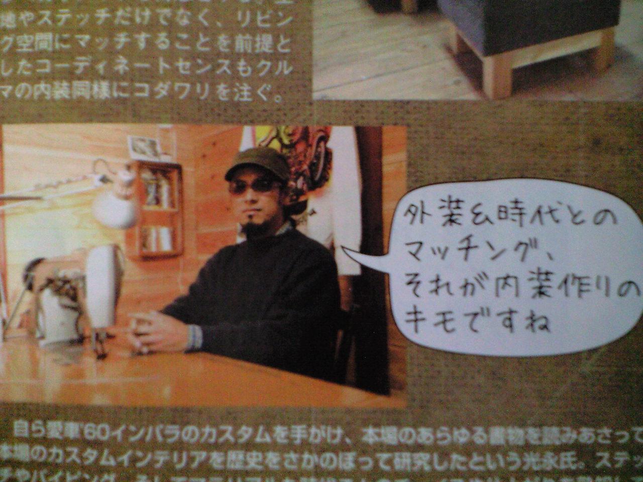 カスタムカー誌_f0102876_169779.jpg