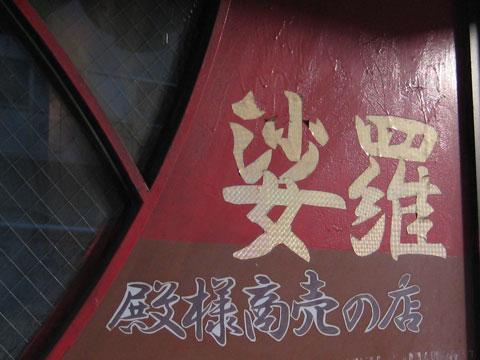 b0097200_1737166.jpg