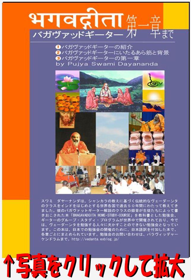 広島&東京ヴェーダーンタキャンプ2010の詳細_d0103413_2254673.jpg