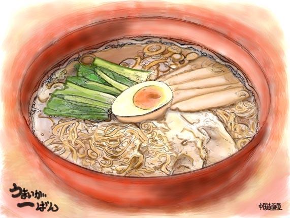 中国麺屋_b0175635_1393073.jpg