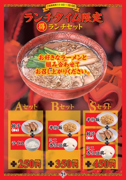 中国麺屋_b0175635_143327.jpg