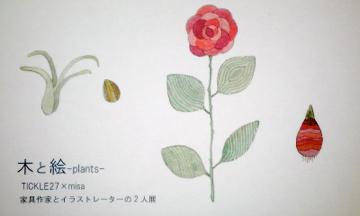 木と絵 -plants-_d0130209_2354497.jpg