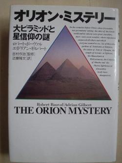 「ピラミッドの下に」:3大ピラミッドの記録の地下室への道発見か!?_e0171614_1452710.jpg
