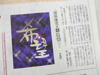 静岡新聞のコラム 全文です_c0053520_17111193.jpg