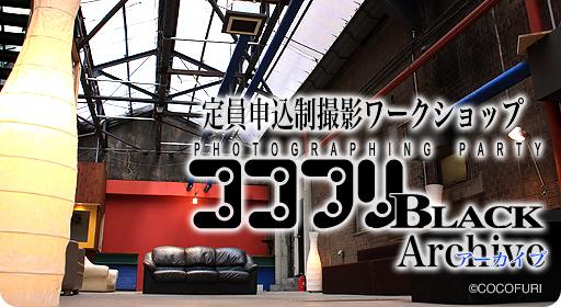 横浜ZAIM(ザイム)でコスプレイヤーのため撮影ワークショップ_b0073141_19574310.jpg