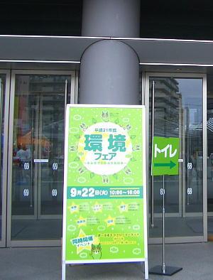 奈良県環境フェアに出展しました!2009年9月22日『関西活動本部』_c0206588_1555766.jpg