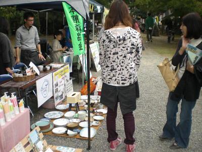 『風人の祭り』に参加しました! 2009年10月25日『関西活動本部』_c0206588_16194913.jpg