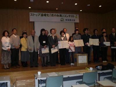 『匠の知恵コンテスト』にて大賞を受賞しました!2009年11月1日『関西活動本部』_c0206588_16282438.jpg