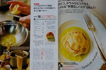休日の挑戦料理…2つのパスタ_c0124100_11374964.jpg