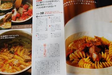 休日の挑戦料理…2つのパスタ_c0124100_11482659.jpg