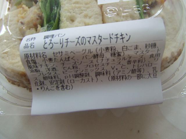 B&B とろーりチーズのマスタードチキン_f0076001_220455.jpg