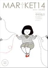 2010/1月 風雅ふれあい公募 「第10回記念イラスト展」 優秀賞発表!_e0189606_161241.jpg