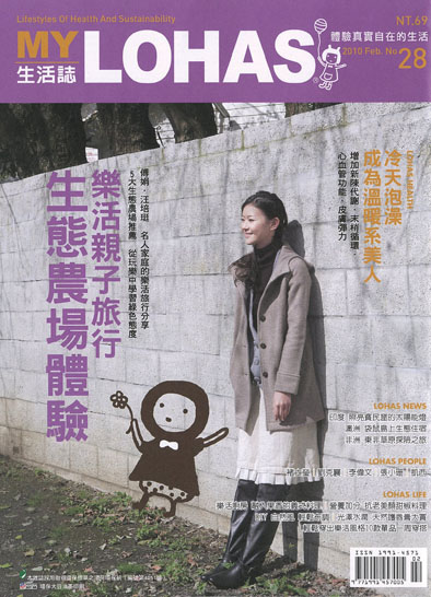 台湾の「MY LOHAS 生活誌」_f0201310_1847014.jpg