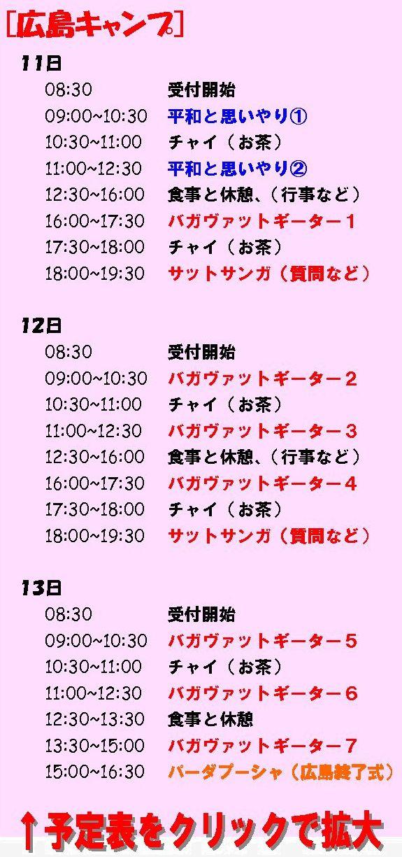 広島&東京ヴェーダーンタキャンプ2010の詳細_d0103413_14831.jpg