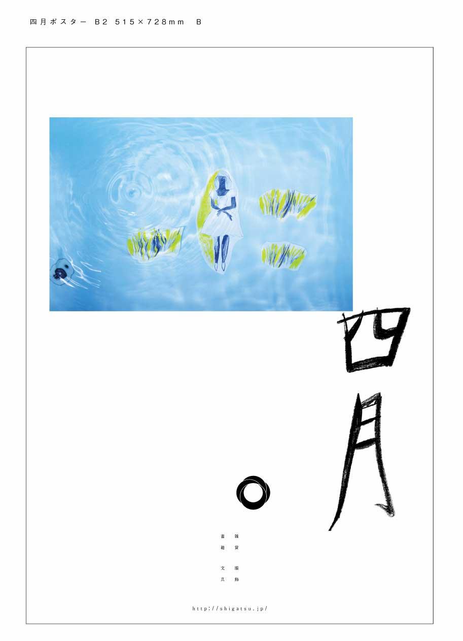 四月のためのポスター_c0136932_1555036.jpg