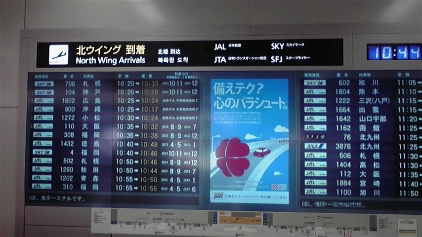 今日から東京です(^O^)_c0070933_1049624.jpg