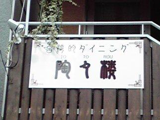 川島奈緒美の台湾料理_b0151335_1755993.jpg