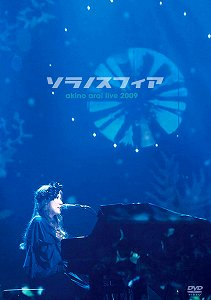 "新居昭乃 弾き語りLIVE TOUR  2010 ""Little Piano\""_e0025035_9174239.jpg"