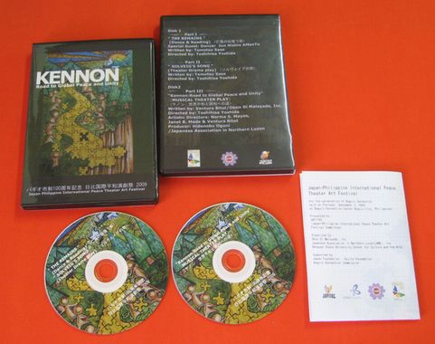 DVDが完成 - 日比国際平和演劇祭2009_a0109542_1221269.jpg