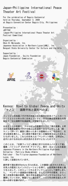DVDが完成 - 日比国際平和演劇祭2009_a0109542_1232727.jpg