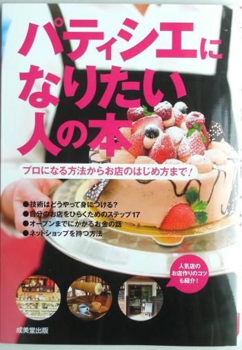 お菓子販売について_c0169360_159185.jpg