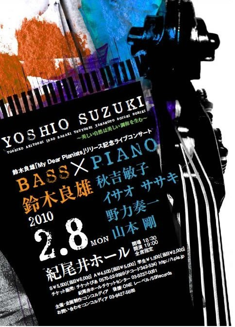 2010-02-09 My Dear Pianists@「紀尾井ホール」_e0021965_16294140.jpg
