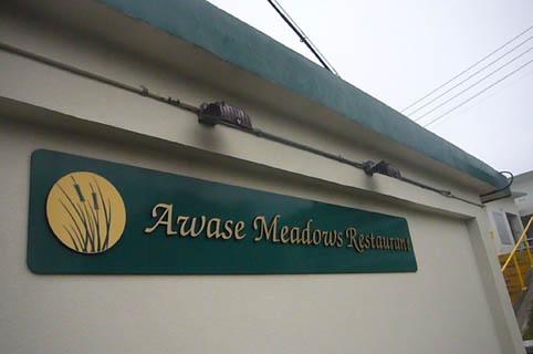 good-bye, Awase Meadows Restaurant._c0153966_21301850.jpg