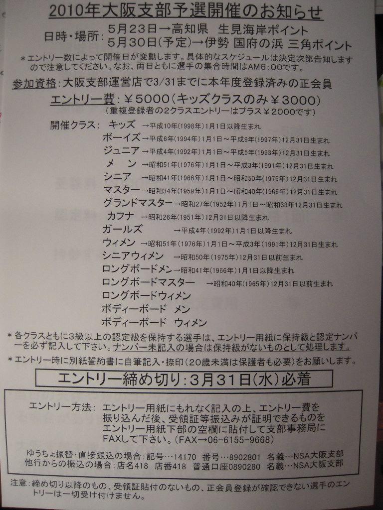 大阪支部予選のお知らせ!!_f0039672_168339.jpg