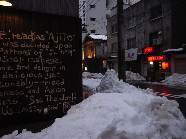 雪のち雨_e0082981_2331397.jpg