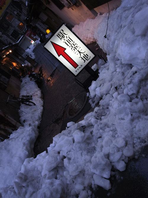 雪のち雨_e0082981_233282.jpg