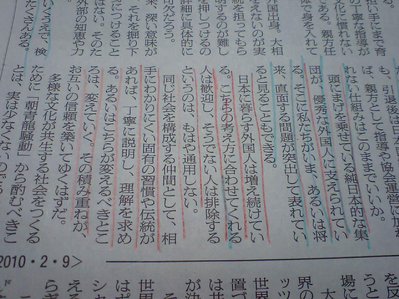 朝日新聞9日付の社説 優秀な外国人に支えられている_d0027795_23205422.jpg