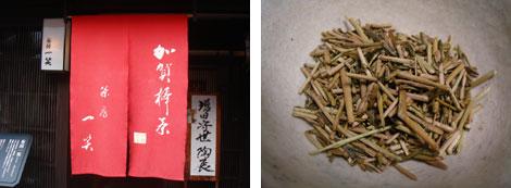 金沢土産でお茶を_c0077407_17324585.jpg
