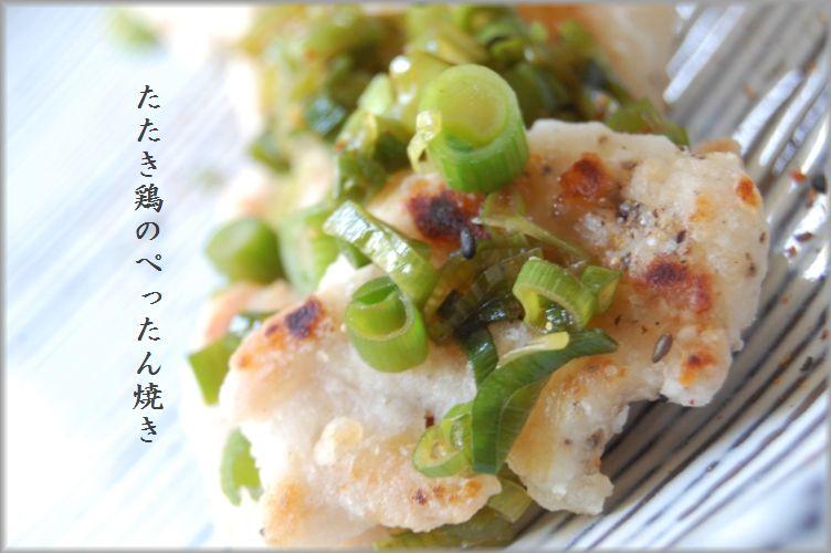 おうち居酒屋!たたき鶏のぺったん焼き☆_d0104926_2482975.jpg