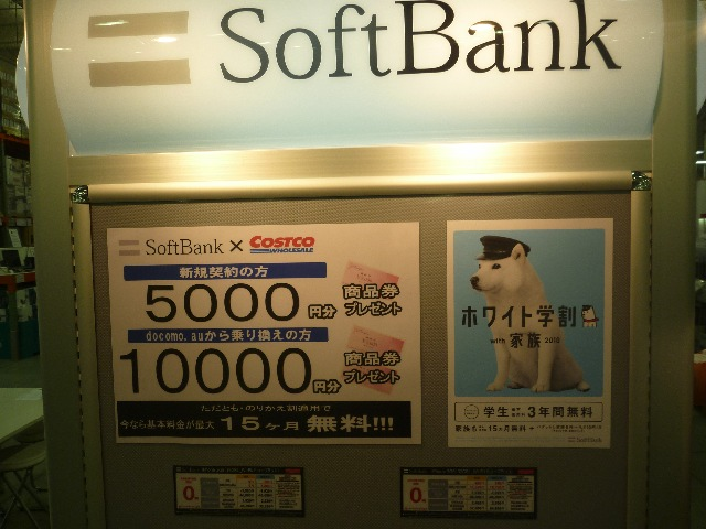 iPhone購入!_b0054727_163669.jpg