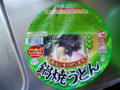 鍋焼うどんの探求(1) キンレイの冷凍「鍋焼うどん」を食す_f0030574_043993.jpg
