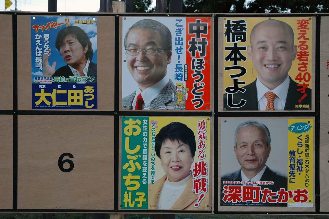 県知事選挙解説_c0052876_23551486.jpg