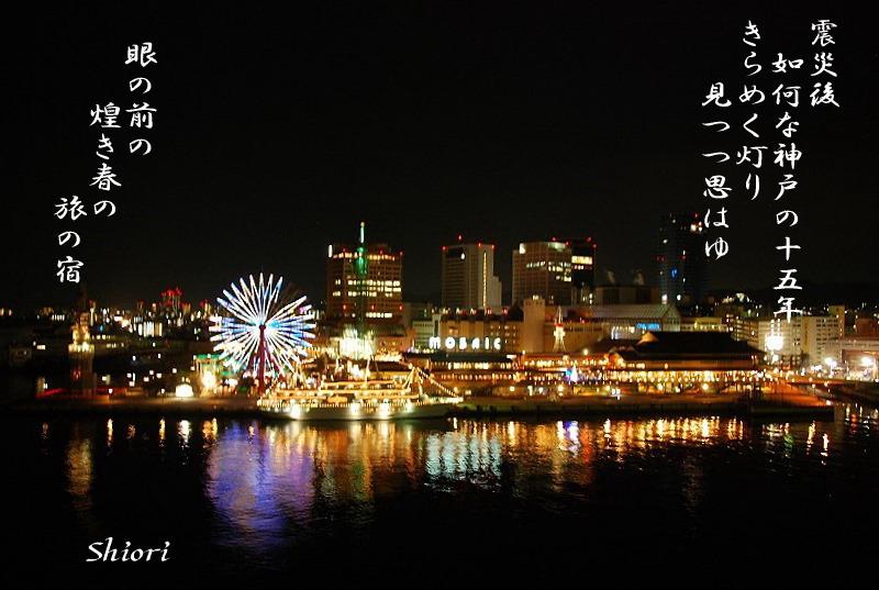 初めての街 神戸①_c0187781_16442644.jpg