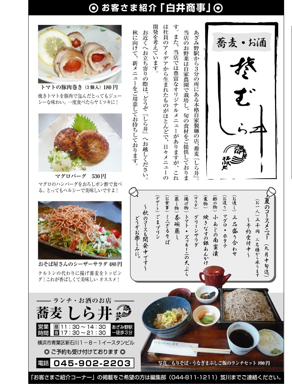 No.126号:お客さま紹介「白井商事」_e0100687_16115449.jpg