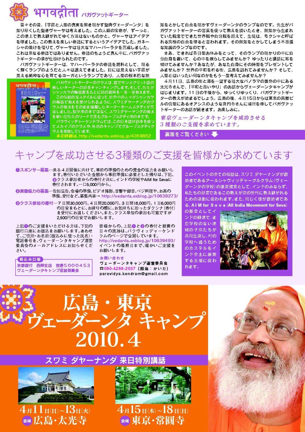 広島&東京ヴェーダーンタキャンプ2010のパンフ_d0103413_11164320.jpg