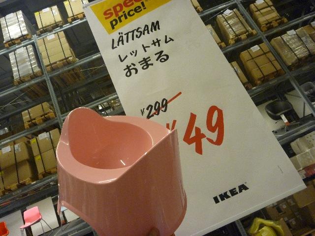 49円「おまる」がついに食器に_b0054727_15513077.jpg